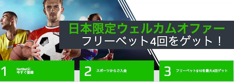 日本限定ウェルアムオファー NETBET