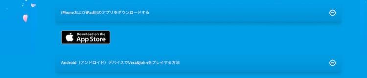 べラジョンカジノ-アプリ-ダウンロード