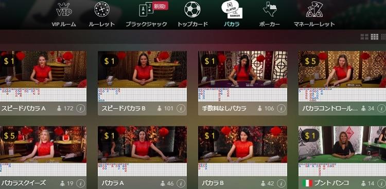 インターカジノ-ライブカジノの評価・評判