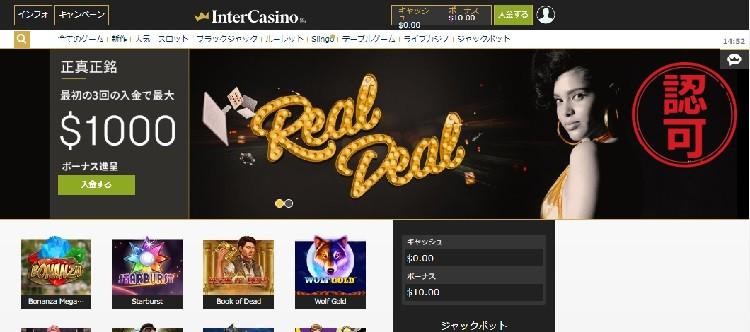 インターカジノ - サイトレビュー