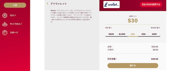 チェリーカジノ-iwallet-入金3