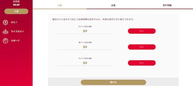 チェリーカジノ-iwallet-入金1