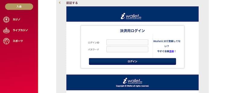 チェリーカジノ-iwallet-入金4