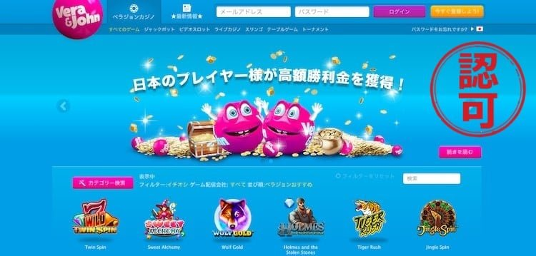 ベラジョンカジノ-正直サイトレビュー
