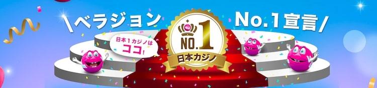 ベラジョンカジノ-No.1