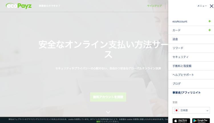 エコペイズ 公式サイト