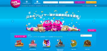 ホームページ ベラジョンカジノ