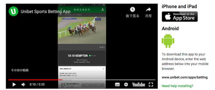 Unibet-モバイルアプリ