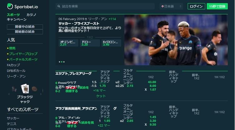 Sportsbet.io ベッティング サイト