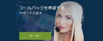 1XBETスポーツベッティング 日本語サポート