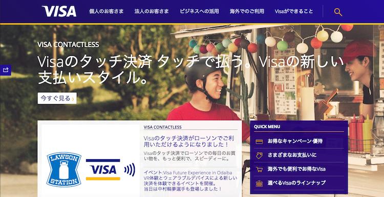 Visaカード ホームページ