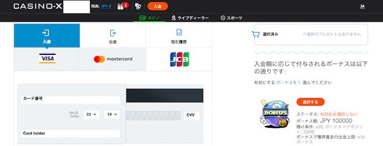 カジノエックス-入金-JCBカード