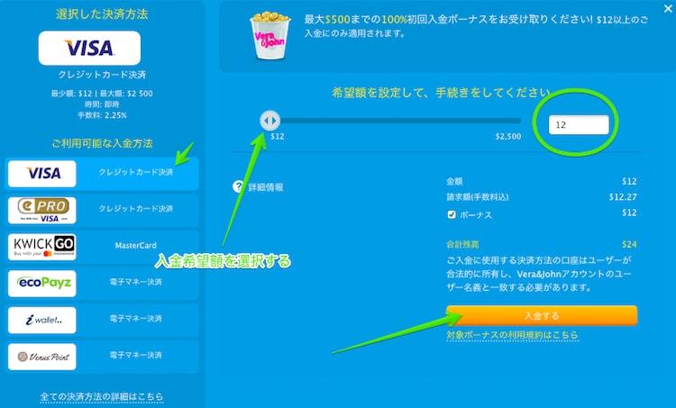 クレジットカード-入金希望額-ベラジョン