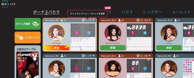 ハッピースター - ライブカジノ