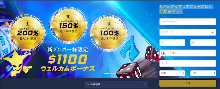 ハッピースター - 入金ボーナス