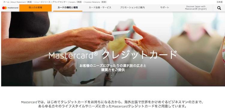 マスターカード-公式ページ