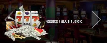 ライブカジノハウス-初回入金ボーナス