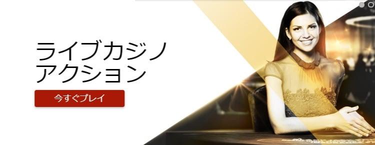 ロイヤルベガス - ライブカジノの評価