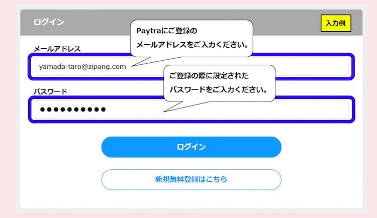 paytra-ジパング-入金3