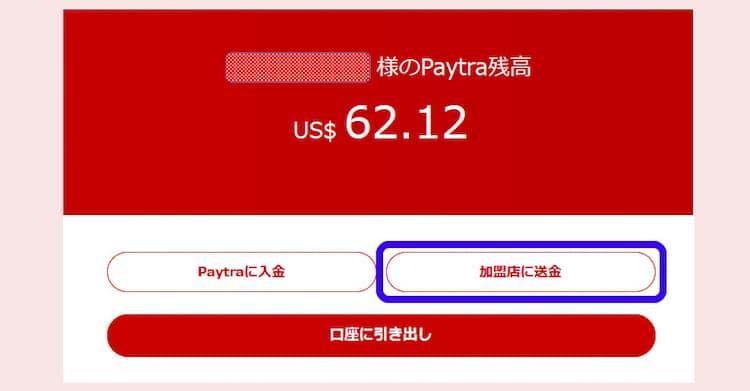 paytra-ジパング-入金4