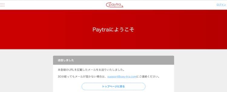 ペイトラ-登録3