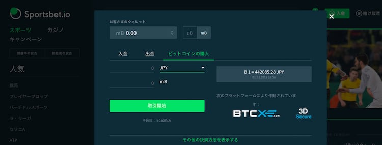 sportsbet-io-ビットコイン購入