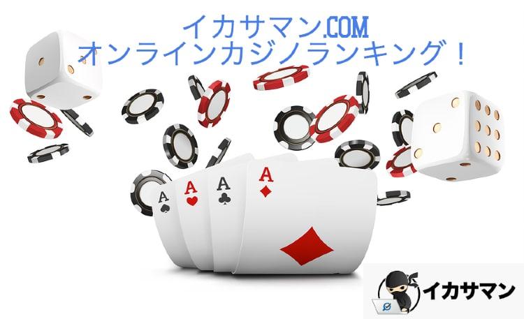 イカサマン.com-オンラインカジノランキング