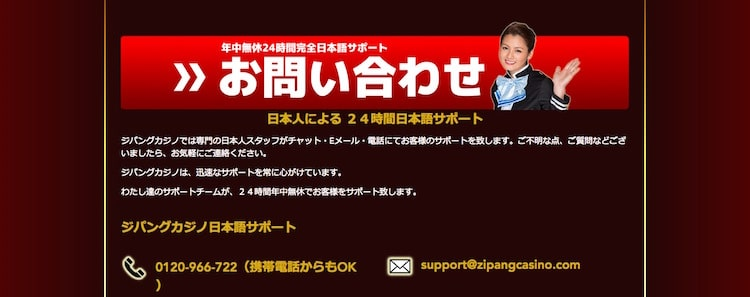 ジパングカジノ-サポート