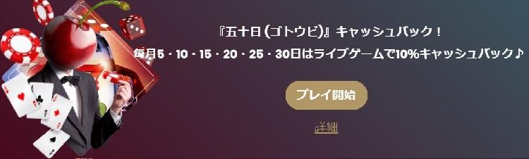 チェリーカジノの『五十日 (ゴトウビ)』キャッシュバックとは!?