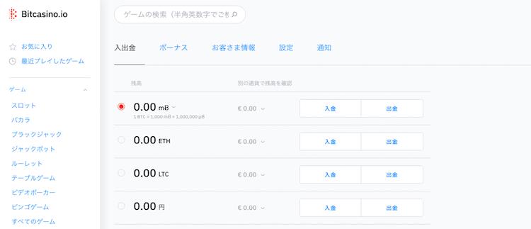 ビットカジノ-入金2