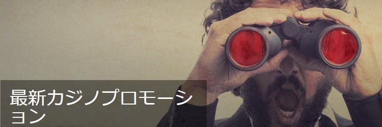 32Red - ディッシュ・オブ・ザ・デースペシャル