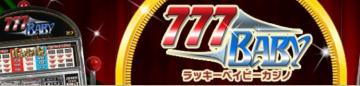 777baby casino-会社概要をご紹介