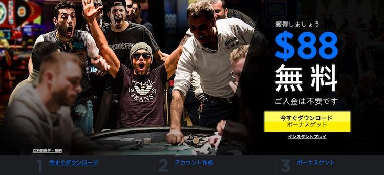 888poker-入金不要ボーナス