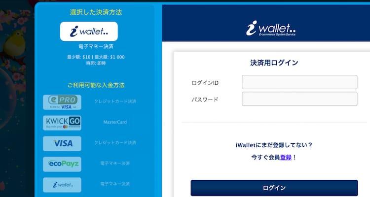 iwallet-ベラジョンカジノ入金3