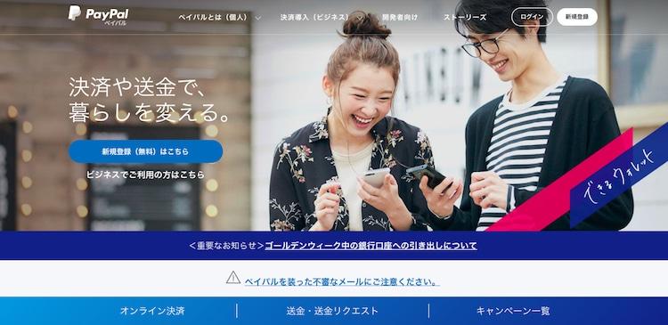 paypal-オンラインカジノ入出金-ホーム