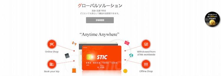 sticpay-カード