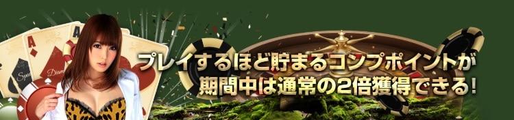 ワイルドジャングルカジノ - コンプポイント