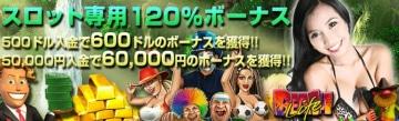ワイルドジャングルの最高60,000円のスロット専用120%ボーナスとは!?
