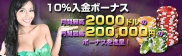 ワイルドジャングルの月間最高200,000円の10%入金ボーナスもある!