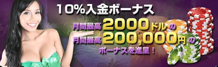 ワイルドジャングルカジノ - 10%入金ボーナス