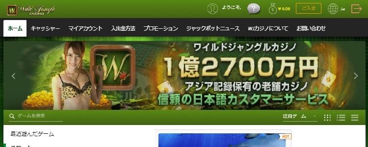 ワイルドジャングルカジノ - サイトトップ
