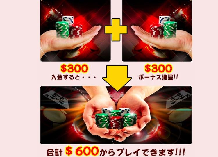 ジパングカジノ-入金ボーナス