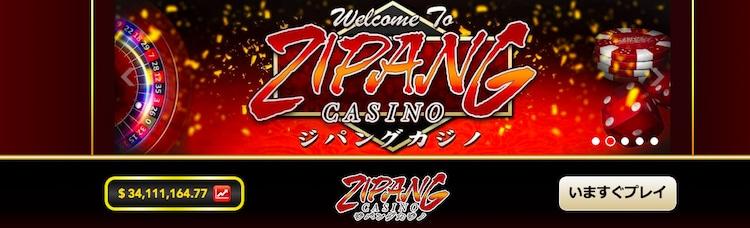 ジパングカジノ-見解メール