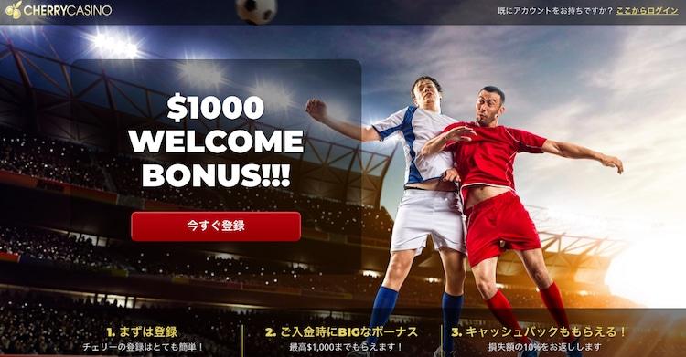 チェリーカジノ-スポーツ-$1000ボーナス
