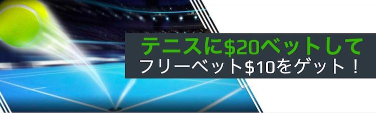 テニス-フリーベット$10