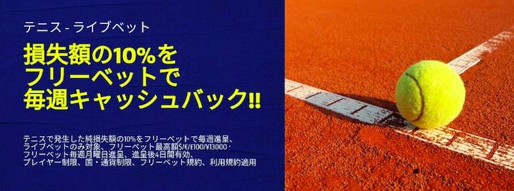 テニス-ライブベット-キャッシュバック