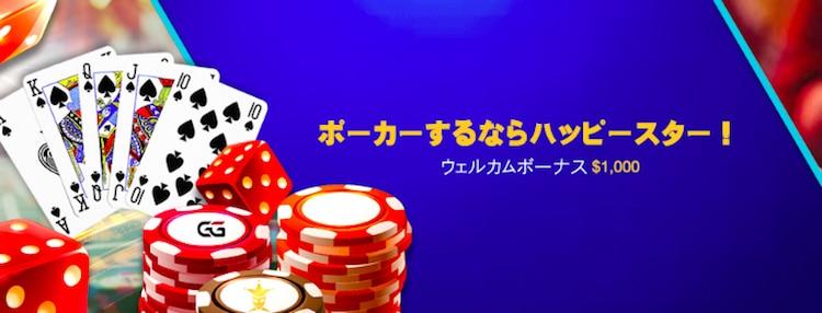 ハッピースター - ポーカーボーナス