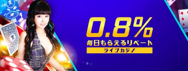 ハッピースター - ライブカジノ限定リベート