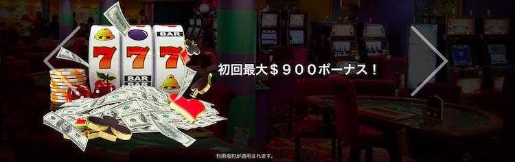 ライブカジノハウス-$900初回入金ボーナス