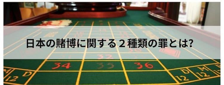 日本の賭博に関する2種類の罪とは?